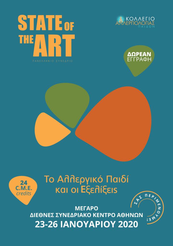 2ο Πανελλήνιο Συνέδριο «State of the Art - Το Αλλεργικό Παιδί & οι Εξελίξεις»