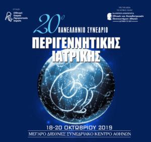 20ο Πανελλήνιο Συνέδριο της Ελληνικής Εταιρείας Περιγεννητικής Ιατρικής